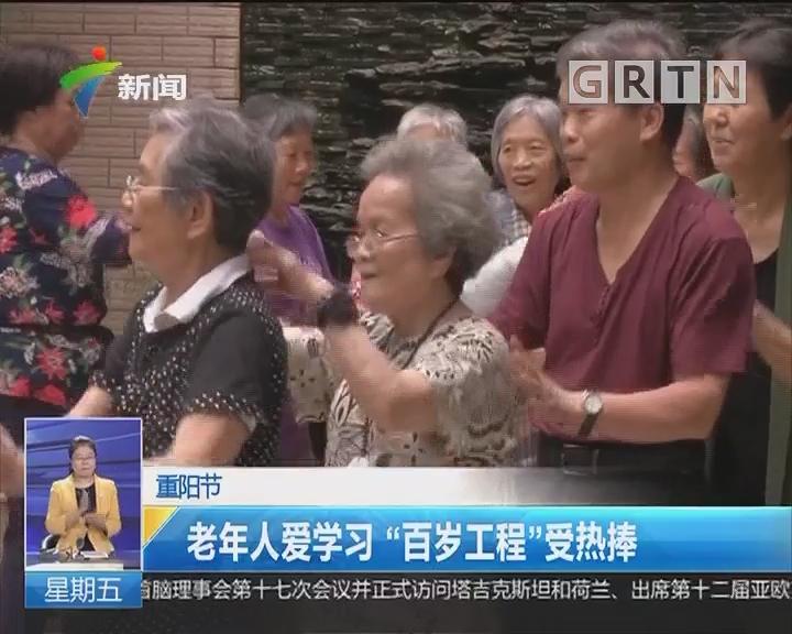 """重阳节:老年人爱学习""""百岁工程""""受热捧"""
