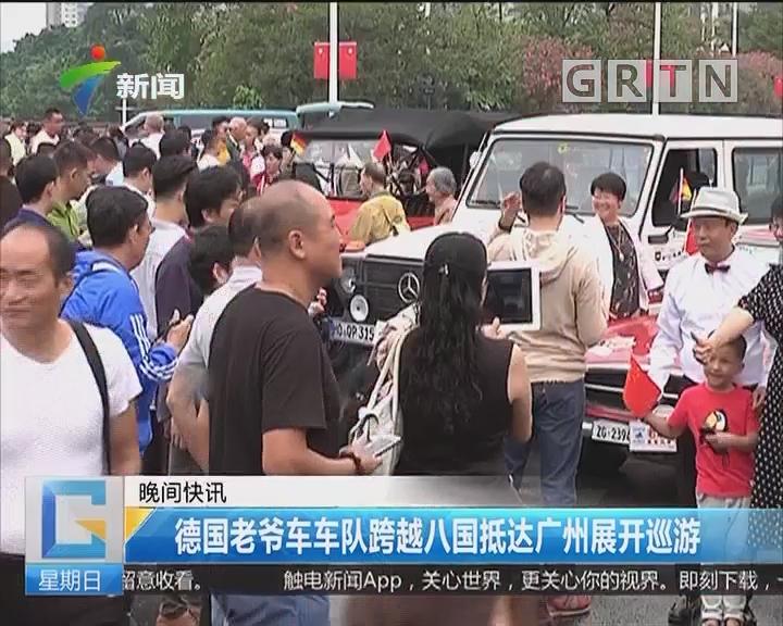 德国老爷车车队跨越八国抵达广州展开巡游