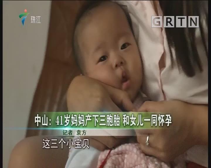 中山:41岁妈妈产下三胞胎 和女儿一同怀孕