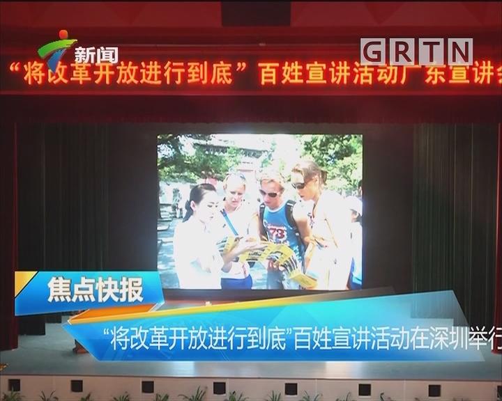 """""""将改革开放进行到底""""百姓宣讲活动在深圳举行"""