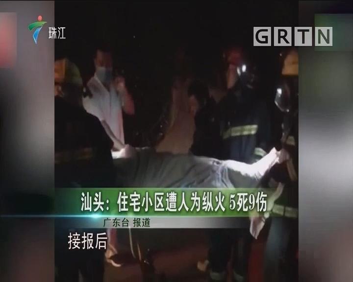 汕头:住宅小区遭人为纵火 5死9伤