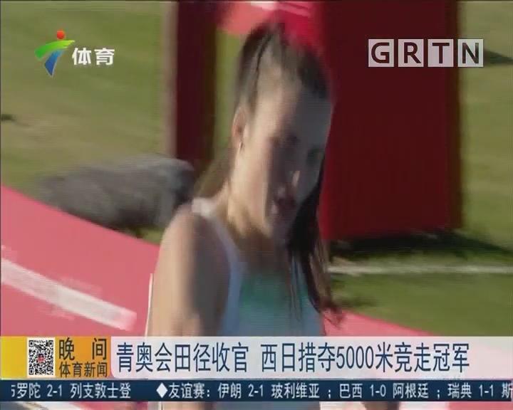 青奥会田径收官 西日措夺5000米竞走冠军