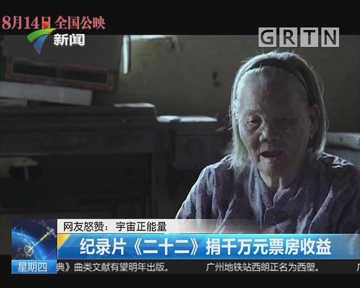 网友怒赞:宇宙正能量 纪录片《二十二》捐千万元票房收益