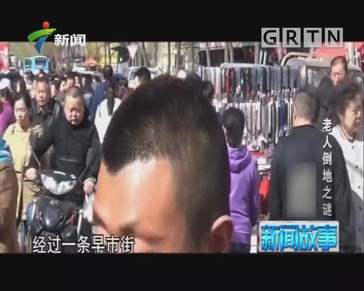 [2018-10-05]新闻故事:老人倒地之谜