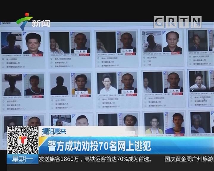 揭阳惠来:警方成功劝投70名网上逃犯