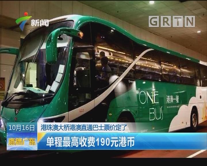 港珠澳大桥港澳直通巴士票价定了  单程最高收费190元港币