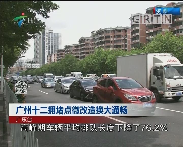 广州十二拥堵点微改造换大通畅