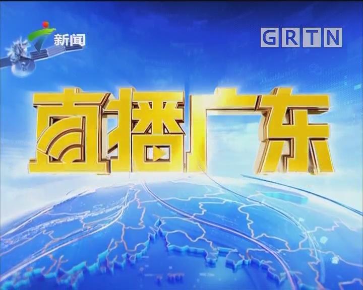 """[2018-10-21]直播广东:河源:坚持""""头雁""""引领 助推脱贫攻坚"""