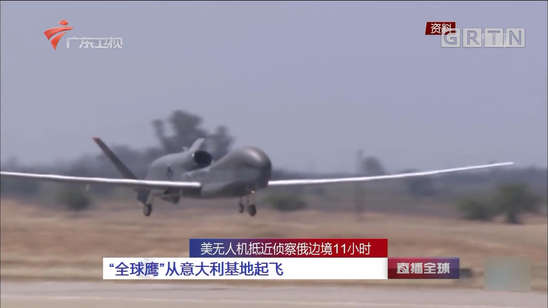 """美无人机抵近侦察俄边境11小时 """"全球鹰""""从意大利基地起飞"""