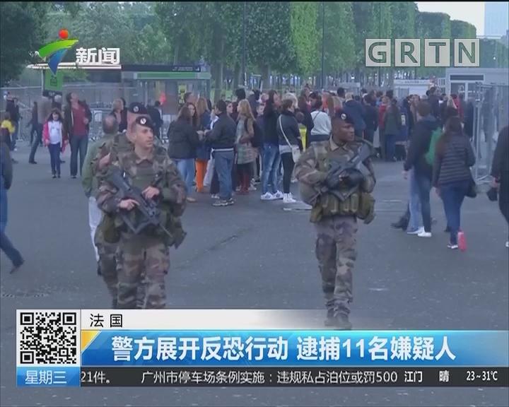 法国:警方展开反恐行动 逮捕11名嫌疑人