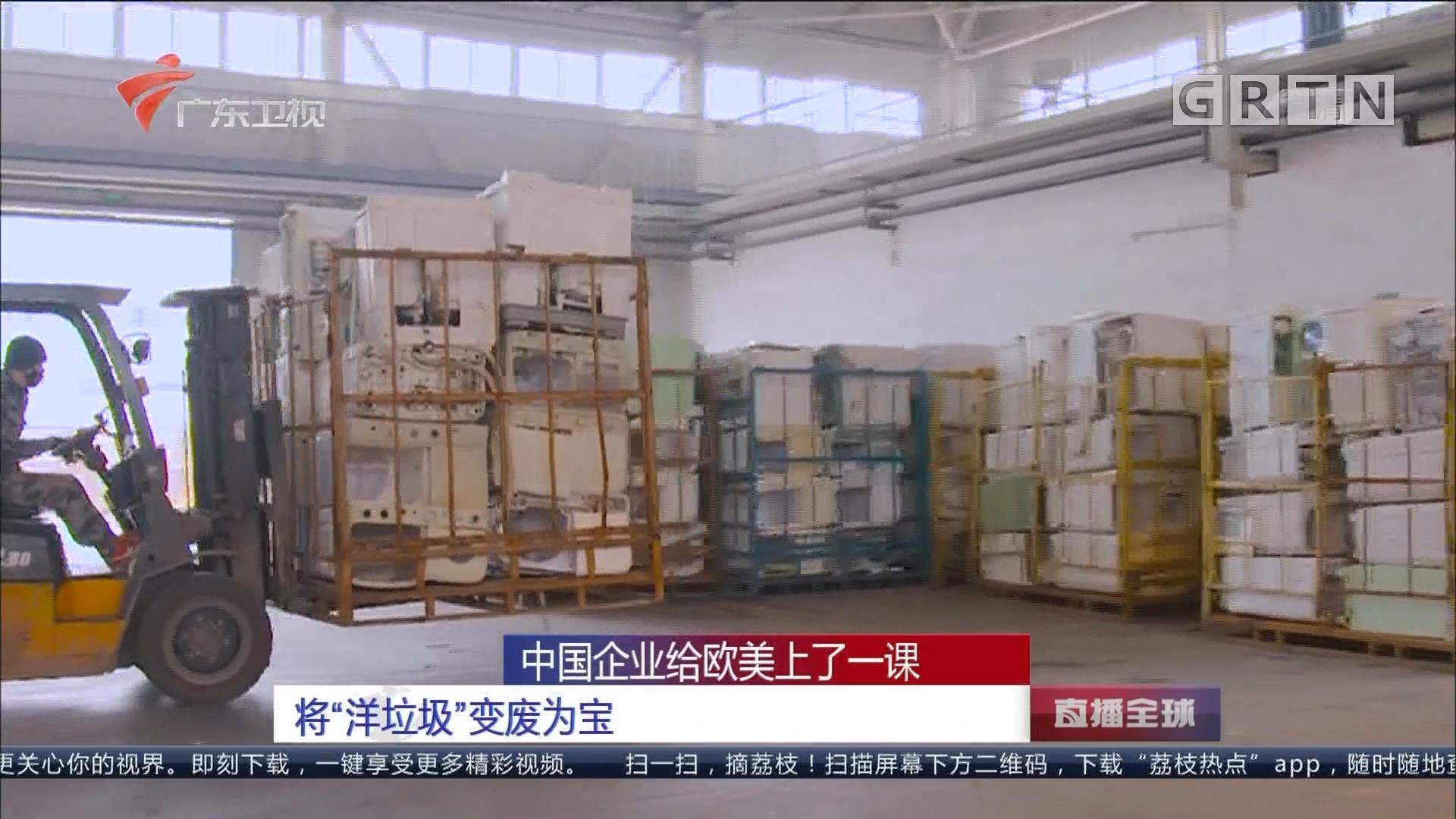 """中国企业给欧美上了一课:将""""洋垃圾""""变废为宝"""