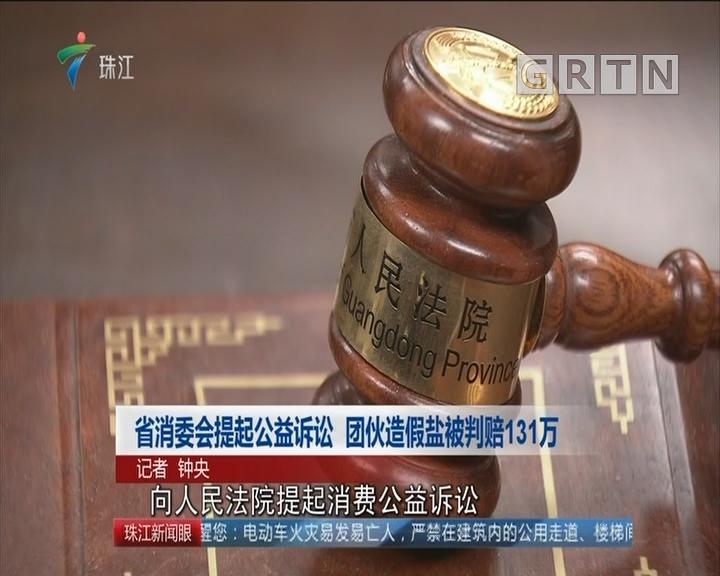 省消委会提起公益诉讼 团伙造假盐被判赔131万
