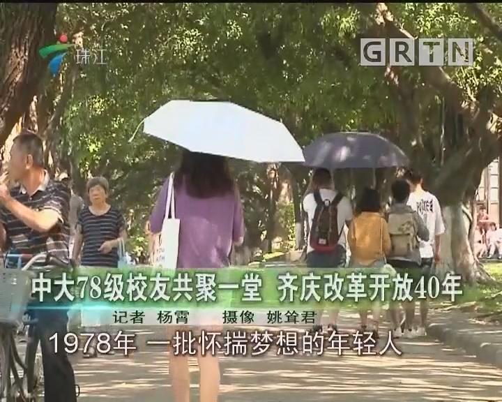 中大78级校友共聚一堂 齐庆改革开放40年