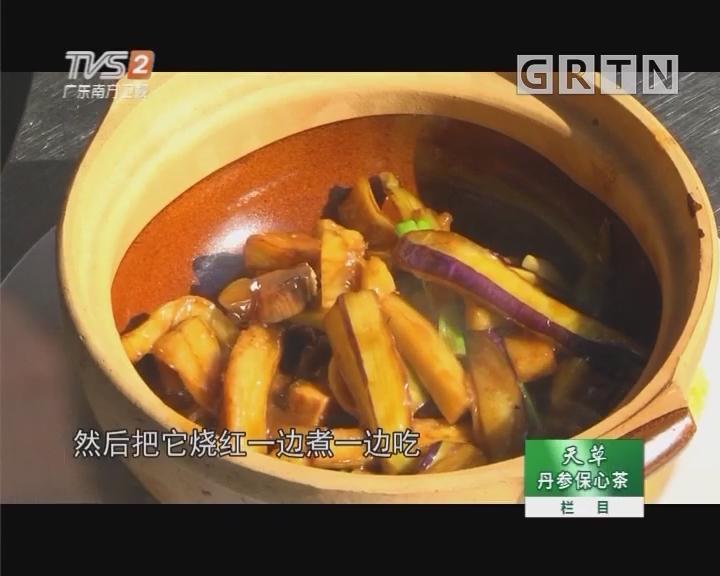 烹饪·咸鱼茄子煲