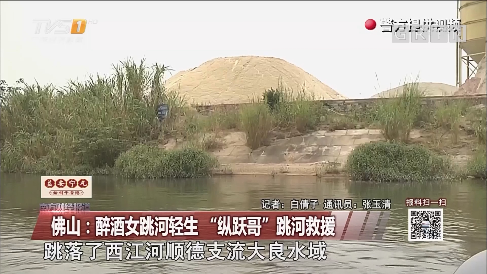 "佛山:醉酒女跳河轻生 ""纵跃哥""跳河救援"