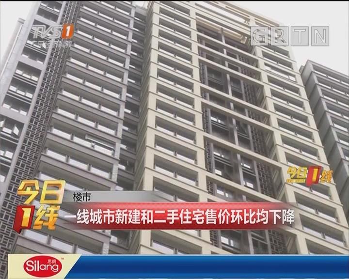 楼市:一线城市新建和二手住宅售价环比均下降