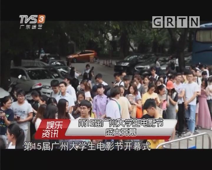 第15届广州大学生电影节盛大开幕