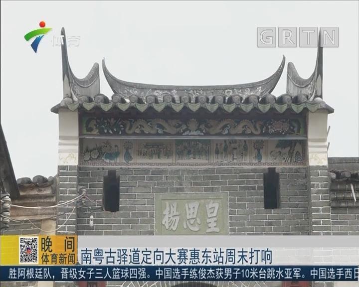 南粤古驿道定向大赛惠东站周末打响