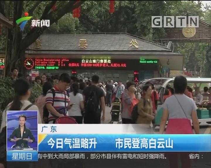广东:今日气温略升 市民登高白云山