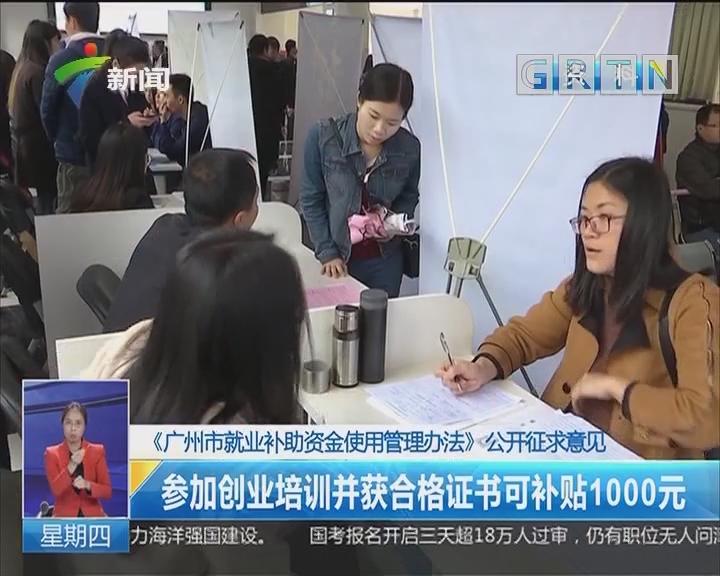 《广州市就业补助资金使用管理办法》公开征求意见:参加创业培训并获合格证书可补贴1000元
