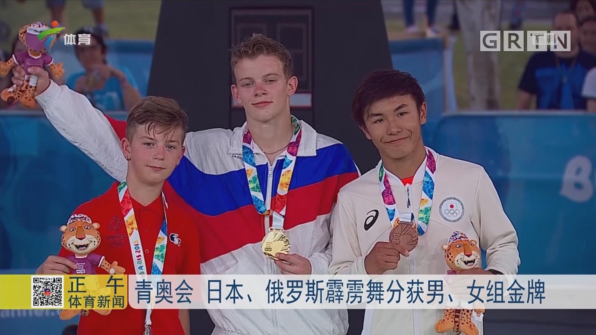 青奥会 日本、俄罗斯霹雳舞分获男、女组金牌