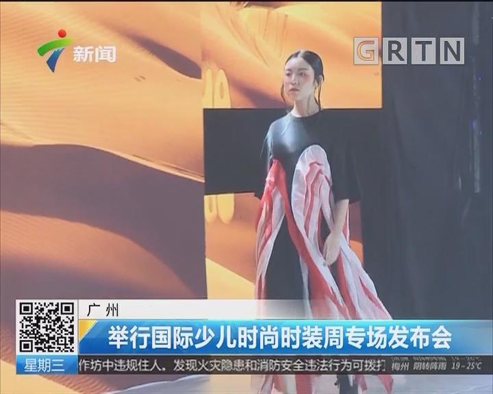 广州:举行国际少儿时尚时装周专场发布会