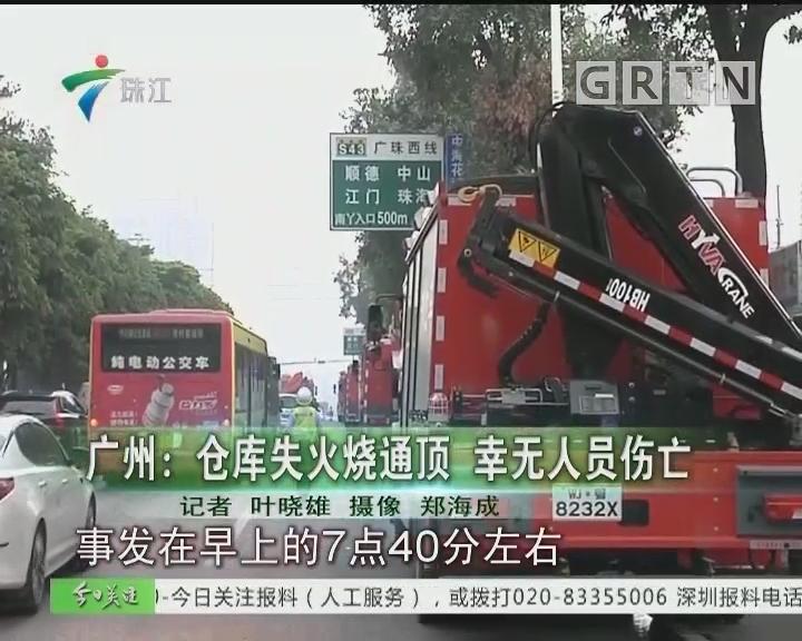 广州:仓库失火烧通顶 幸无人员伤亡