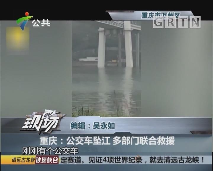 重庆:公交车坠江 多部门联合救援