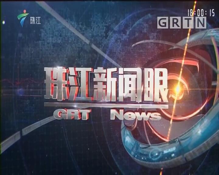 [2018-10-14]珠江新闻眼:第124届广交会明天开幕