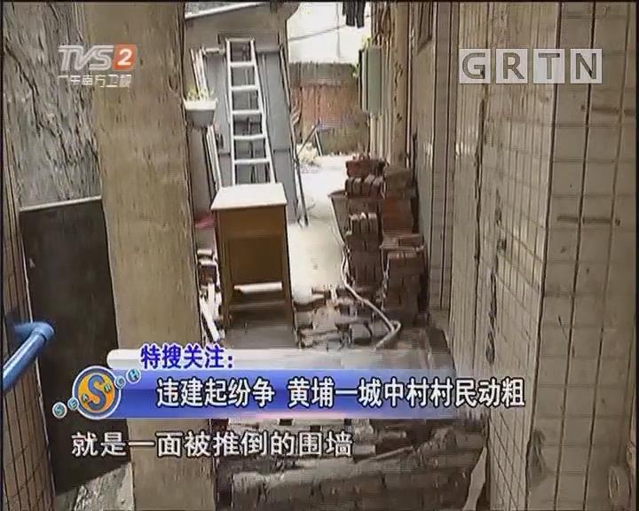 违建起纷争 黄埔一城中村村民动粗