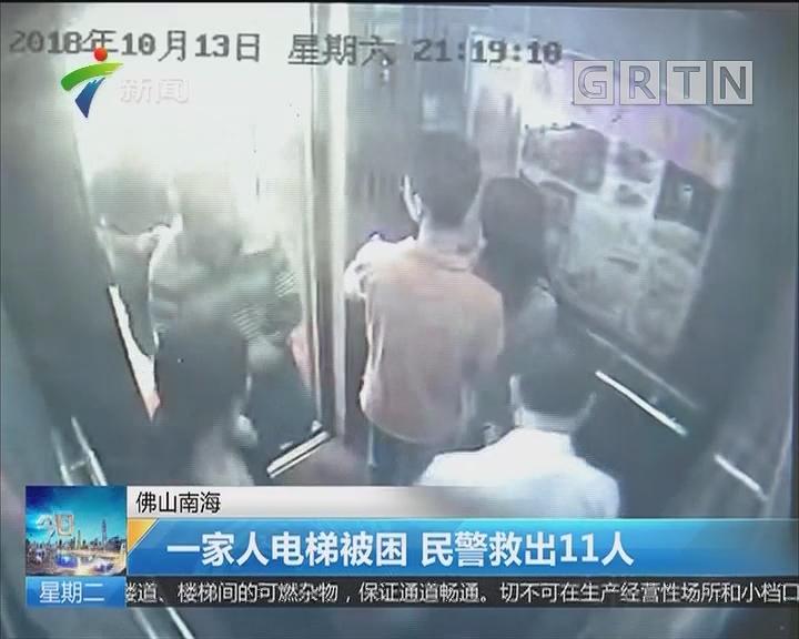佛山南海:一家人电梯被困 民警救出11人