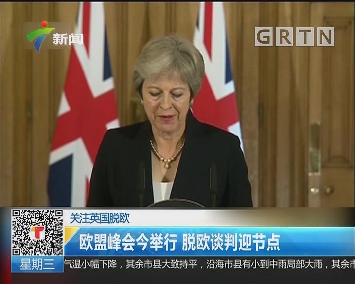 关注英国脱欧:欧盟峰会今举行 脱欧谈判迎节点