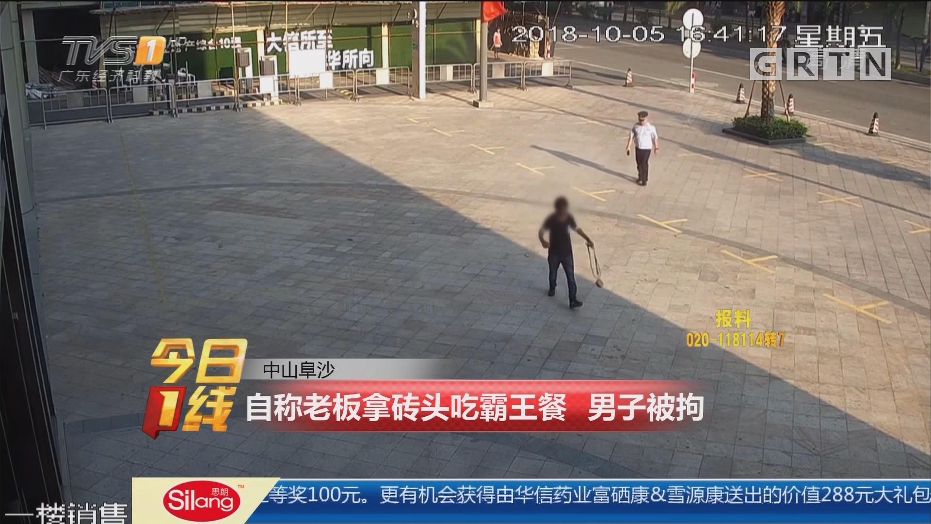 中山阜沙:自称老板拿砖头吃霸王餐 男子被拘