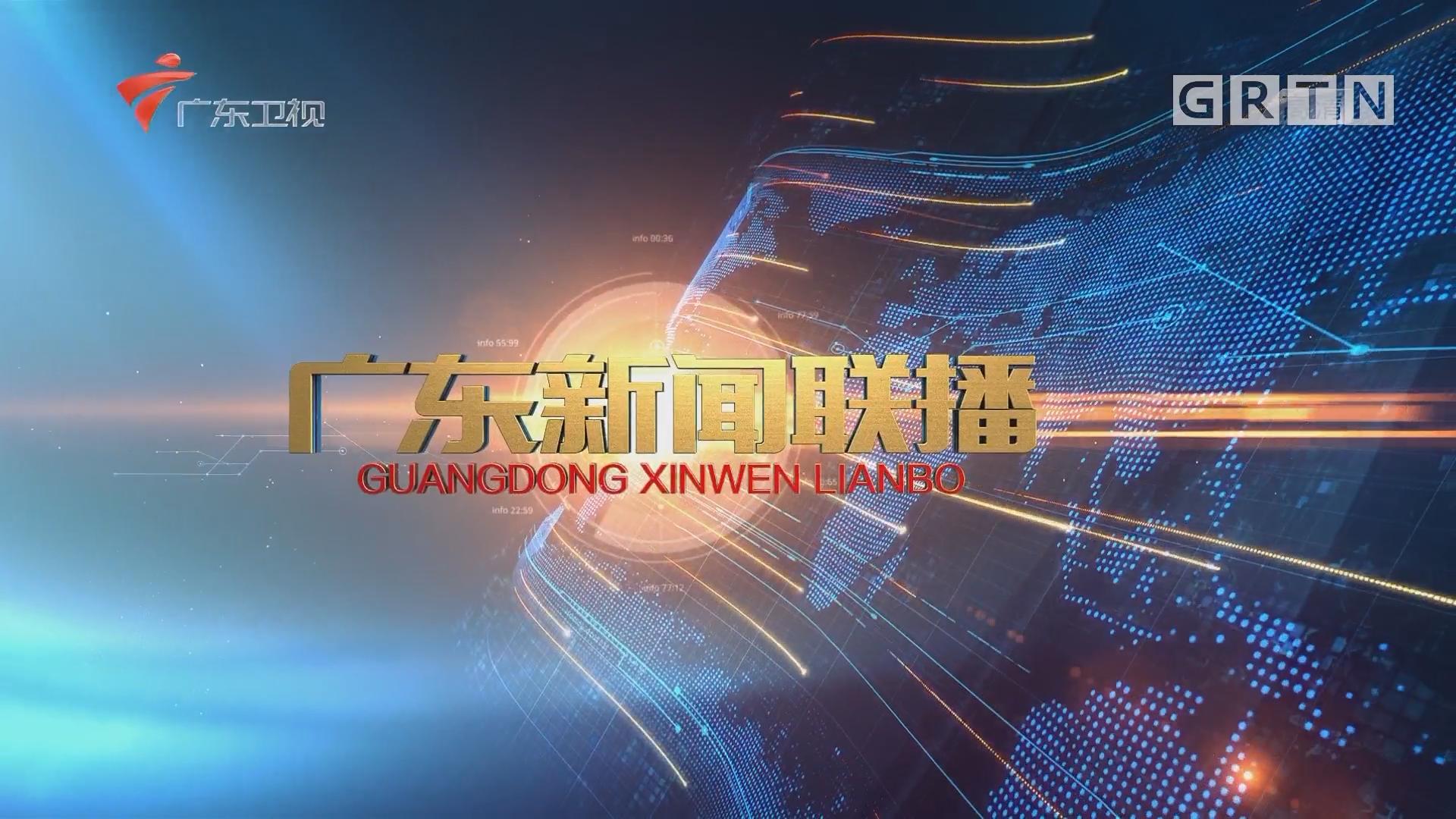 [HD][2018-10-21]广东新闻联播:广东:推动基层党组织建设全面进步全面过硬