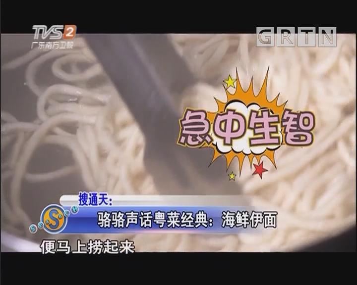 骆骆声话粤菜经典:海鲜伊面