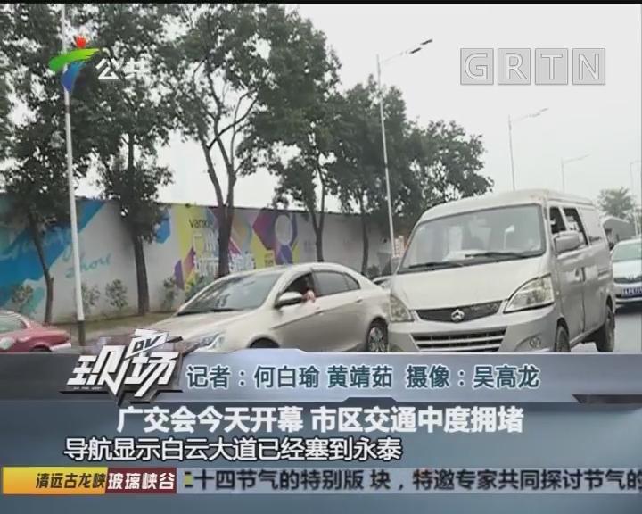 广交会今天开幕 市区交通中度拥堵