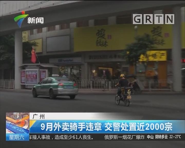 广州:9月外卖骑手违章 交警处置近2000宗