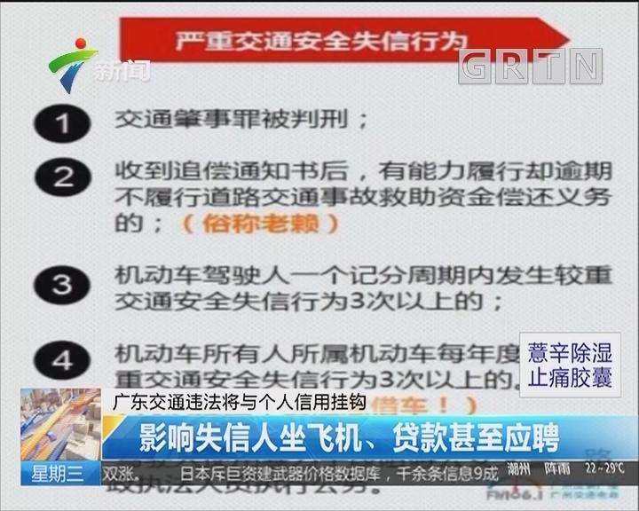 广东交通违法将与个人信用挂钩:影响失信人坐飞机、贷款甚至应聘