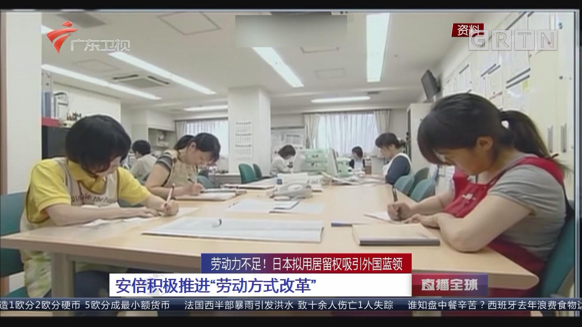 """劳动力不足! 日本拟用居留权吸引外国蓝领 安倍积极推进""""劳动方式改革"""""""