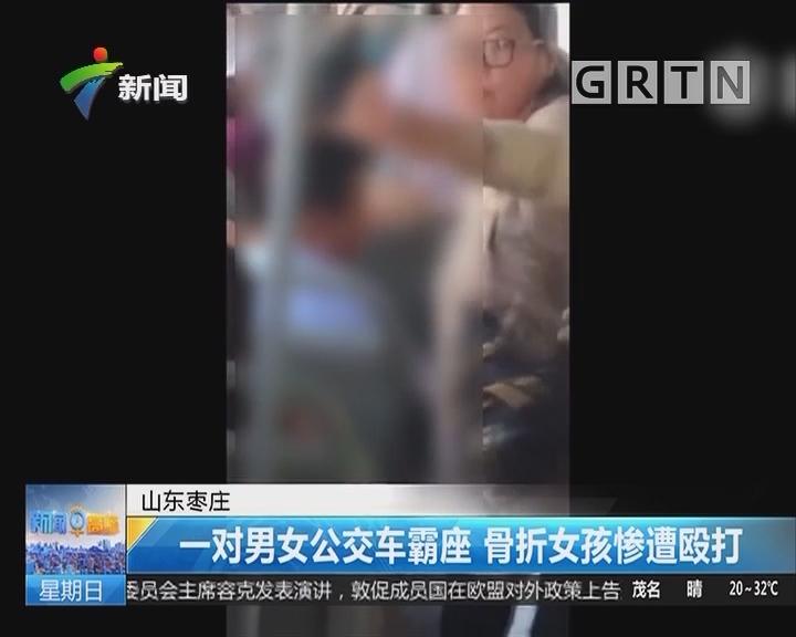 山东枣庄:一对男女公交车霸座 骨折女孩惨遭殴打