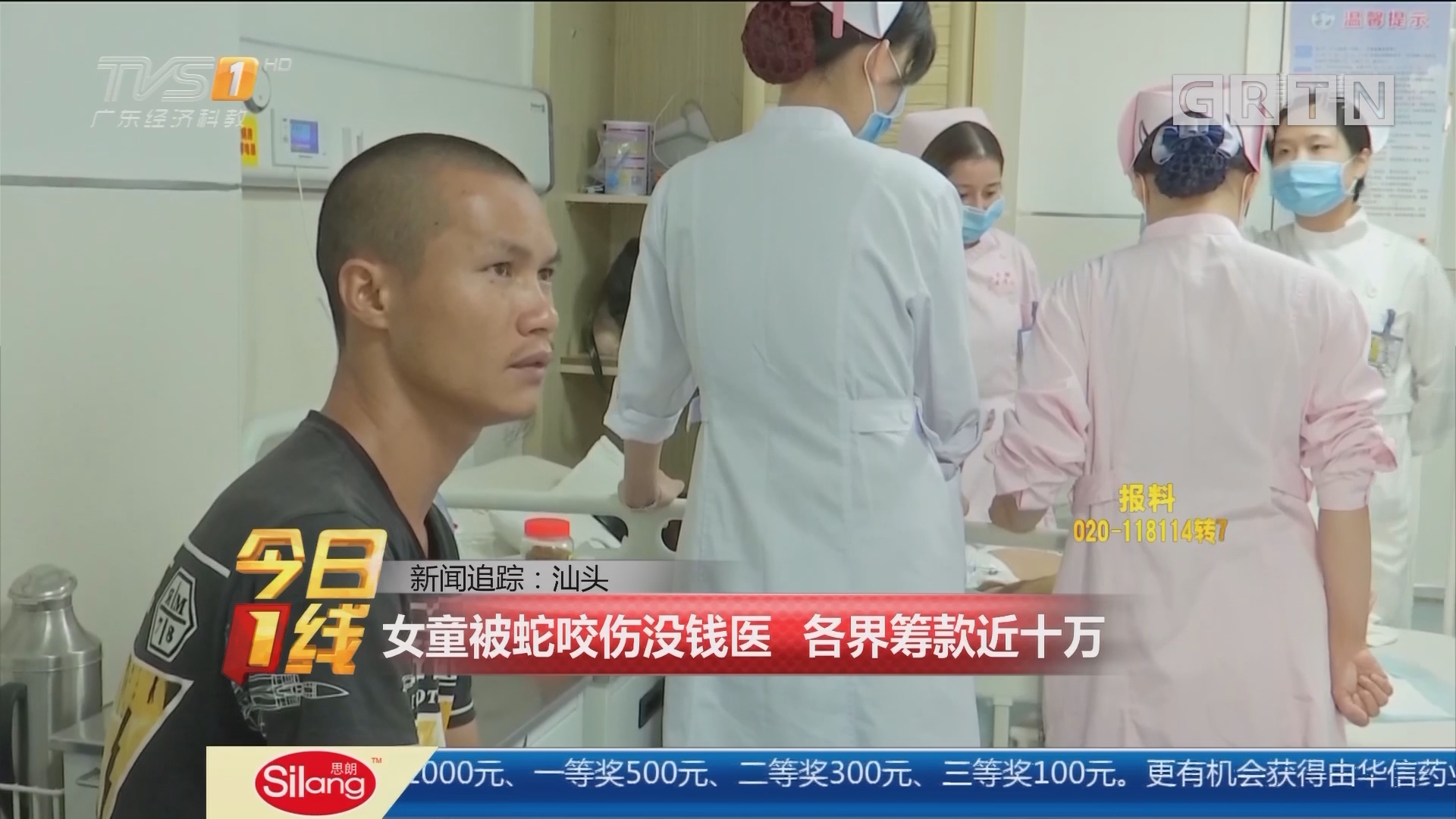 新闻追踪:汕头 女童被蛇咬伤没钱医 各界筹款近十万
