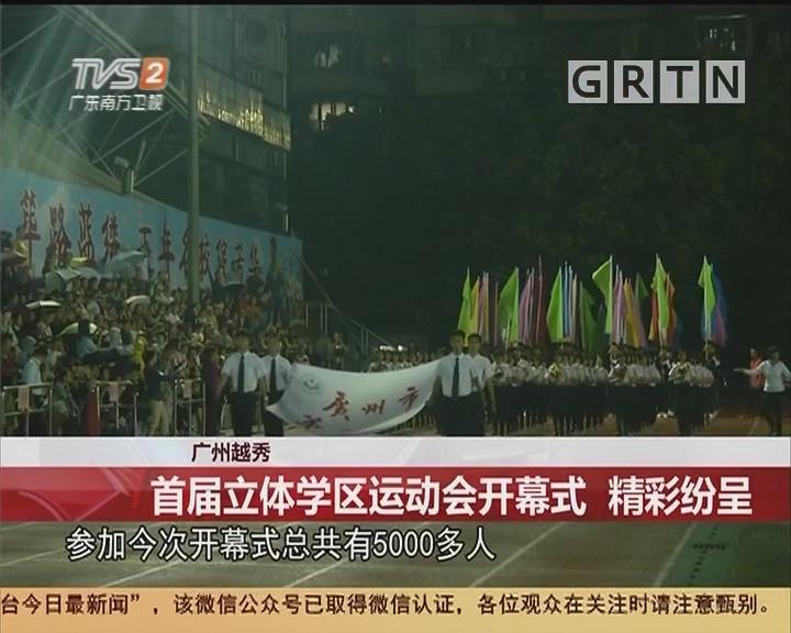 广州越秀:首届立体学区运动会开幕式 精彩纷呈