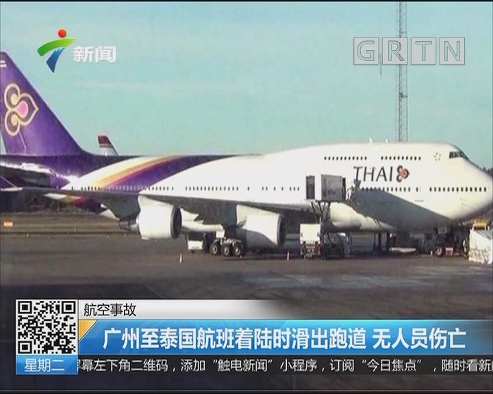 航空事故:广州至泰国航班着陆时滑出跑道 无人员伤亡