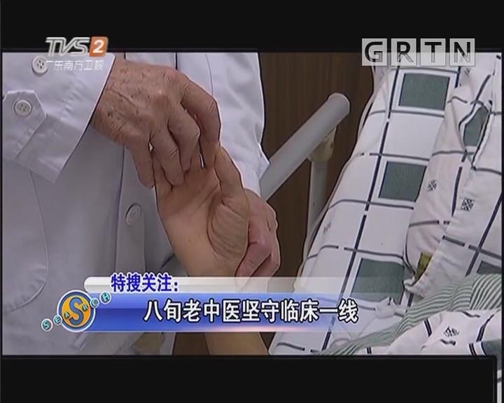 八旬老中医坚守临床一线