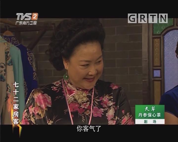 [2018-10-29]七十二家房客:捧名角(上)