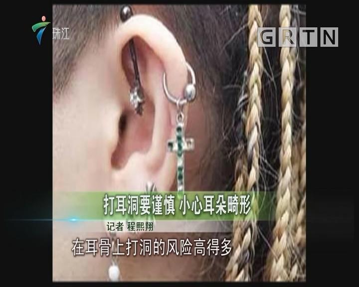 打耳洞要谨慎 小心耳朵畸形