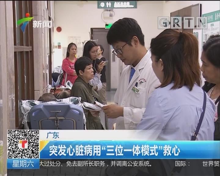 """广东:突发心脏病用""""三位一体模式""""救心"""