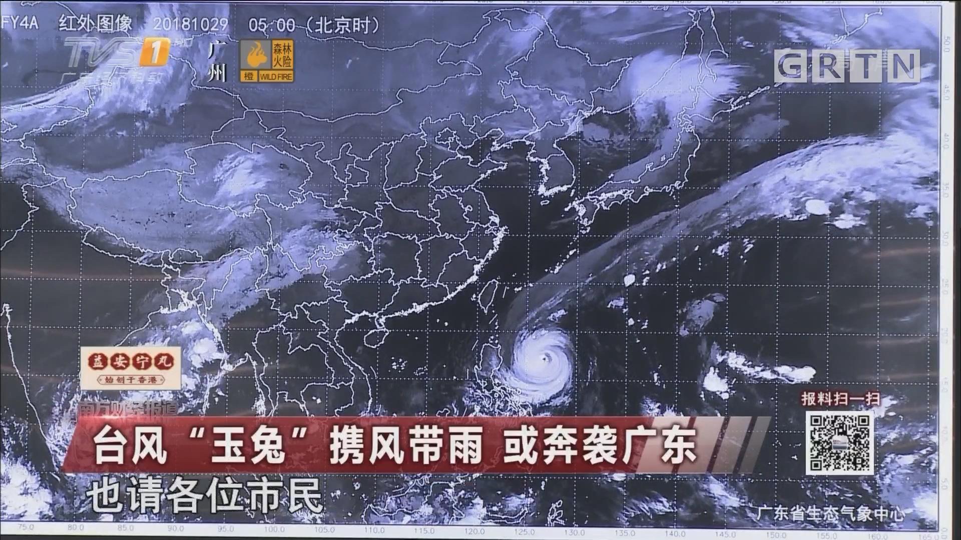 """台风""""玉兔""""携风带雨 或奔袭广东"""