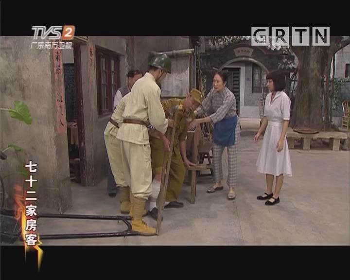 [2018-10-26]七十二家房客:福非福祸非祸(上)