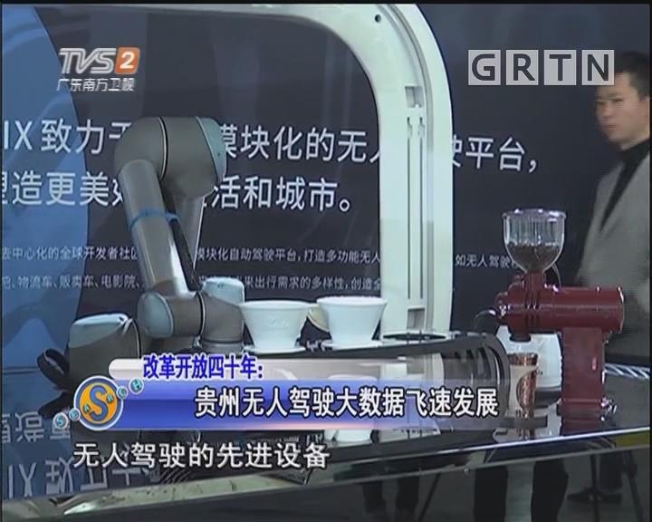 贵州无人驾驶大数据飞速发展